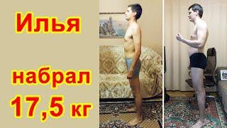 Хруст в суставах. Илья, 30 лет, набрал 17,5 кг. Спортивное питание