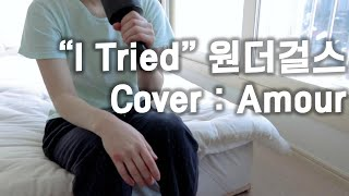 """I Tried"" 원더걸스 Cover : Amour"
