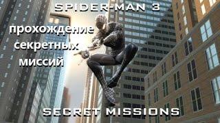 Spider-Man 3: The Video Game (PC) - Прохождение секретных миссий в Черном Костюме!