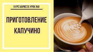 Приготовление капучино | Курс бариста урок №8