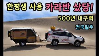 [S모티브] 저렴한가격! 가장안전한 캠핑과 주행능력! 컨커르(CONQUEROR) UEV 490 2부