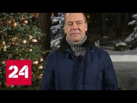 Премьер Дмитрий Медведев поздравил россиян с наступающим Новым годом - Россия 24