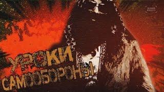 Уроки самообороны от Big Russian Boss