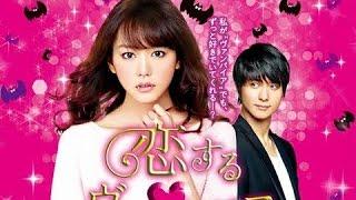 恋する・ヴァンパイア Vampire in Love 2015 https://youtu.be/gYlU4mff...