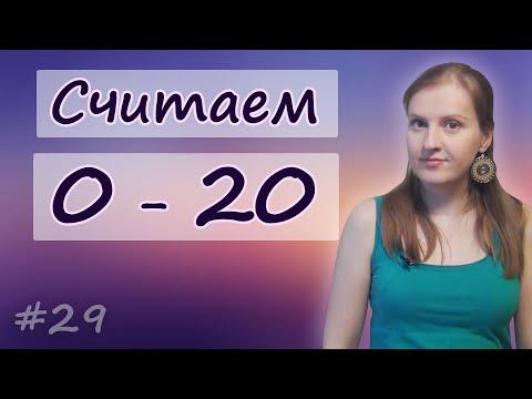 29 Английские числа - считаем от 0 до 20, count from zero to twenty, english numbers