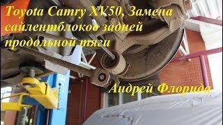 Замена сайлентблоков задней продольной тяги на Toyota Camry XV50 Тойота Камри 2013 года, 2,5