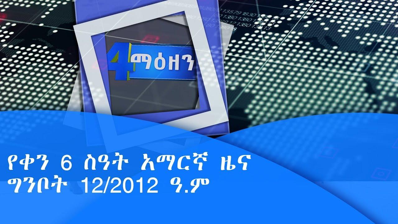 ኢቲቪ 4 ማዕዘን የቀን 6 ስዓት አማርኛ ዜና…ግንቦት 12/2012 ዓ.ም|etv
