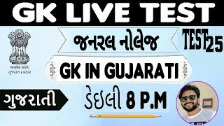 GK LIVE TEST in gujarati 6-6-2018 | GK IN GUJARATI GPSC GSSSB TALATI CLERK