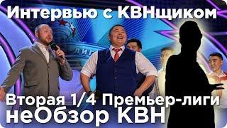 неОбзор Второй 1/4 Премьер-лиги КВН 2018 / Интервью с КВНщиком