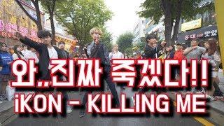 [KPOP IN PUBLIC] 와,진짜 죽겠다!! 아이콘(iKON) - 죽겠다(KILLING ME) Cover Dance 커버댄스 4K
