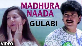 Madhura Naada Video Song || Gulabi || Nepolian, Soumya, Ilayaraja