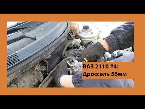 Фото №23 - чистка дроссельной заслонки ВАЗ 2110 16 клапанов