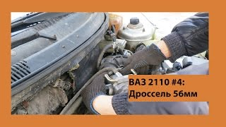 видео Бюджетный тюнинг Ваз 2110