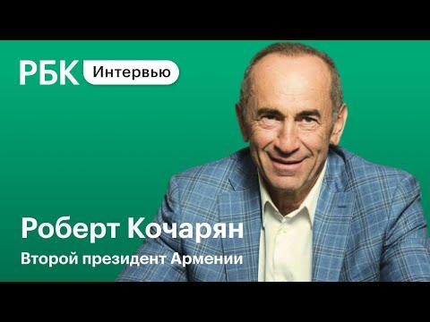 Роберт Кочарян - о возвращении в политику, Бархатной революции и протестах в Белоруссии Интервью РБК
