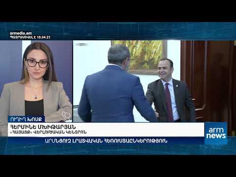 Հանդիպում հայ համայնքի հե՞տ, թե՞ հերթական իմիտացիան