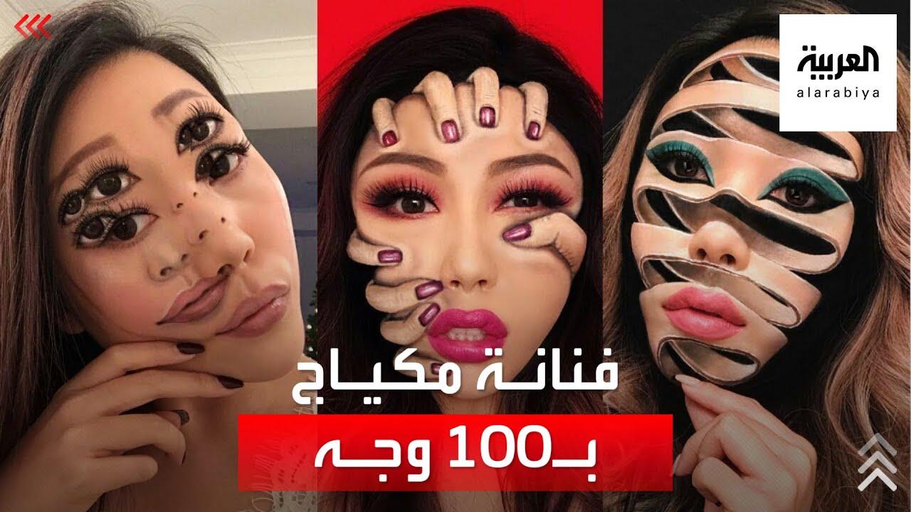 تخدع العيون بطرق مبهرة.. فنانة تبدع في تغيير وجهها باستخدام المكياج  - 17:54-2021 / 8 / 3