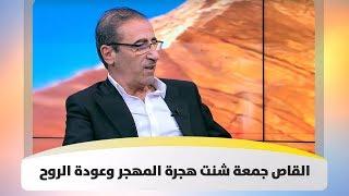 القاص جمعة شنت .. هجرة المهجر وعودة الروح - سيرة مبدع