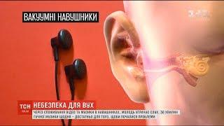 Небезпека для вух. Чому потрібно прикрутити звук на своїх гаджетах