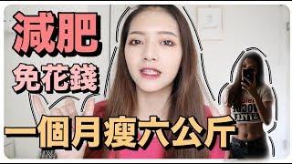 減肥 !!!!! 一個月瘦六公斤不復胖 !!! 抑制食慾的方法 !!!|劉力穎Liying Liu