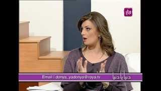 رزان شويحات تتحدث عن غذائك صحتك وانواع الحميات Roya l