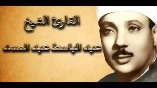 سورة الكهف كاملة عبد الباسط عبد الصمد - مجود - Sourat al kahf abd albaset