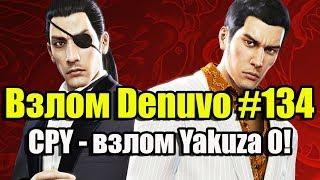Взлом Denuvo #134 (11.12.18) CPY - взлом Yakuza 0!