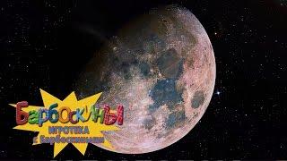 видео Детям о Луне