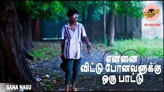 உன்ன பாக்கணும் கை கோக்கணும் | Gana Nagu | Love Failure Gana Tamil | kuppathuraja | Love Gana