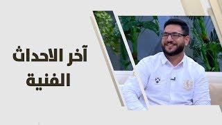 عمر الحديدي - آخر الاحداث الفنية