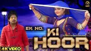 Ek No Ki Hoor || Masoom Sharma || Sunita Baby & Rinku || New Haryanvi Song 2019 || Mor Music