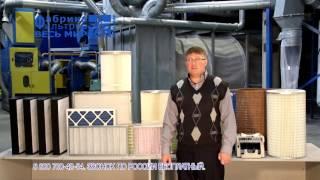 Воздушные фильтры для предприятий и складских комплексов