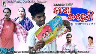 Kana Kahemi// Bou Ki Maa // New Sambalpuri Comedy // PP Production