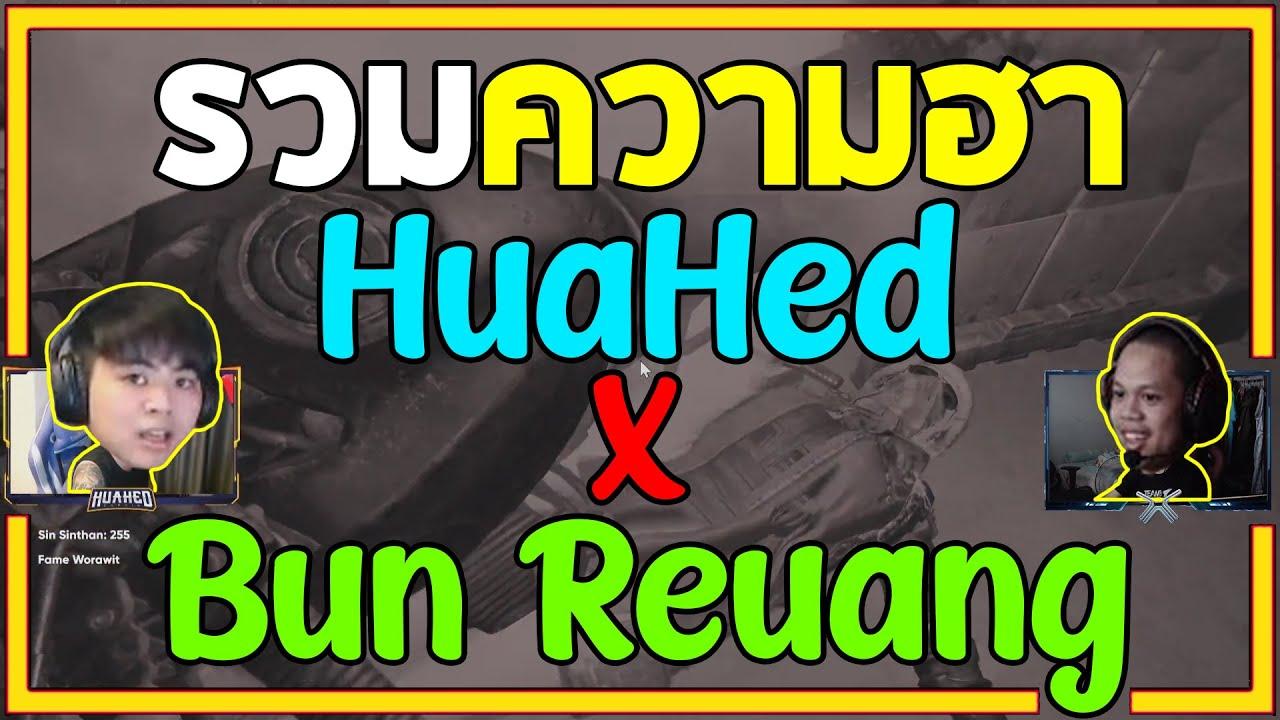 Download PUBG   รวมความฮา HuaHed x Bun Reuang ในเกม PUBG #นักแข่งอย่างพี่ไม่ควรที่จะเลิกแข่งเอาง่ายๆ