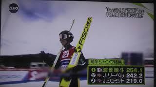 ノルディック渡部暁斗3連続優勝! 渡部暁斗 検索動画 23