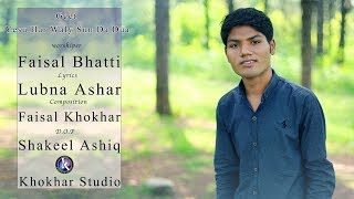 Yassu Her Vaily Sunda Dua by Faisal Bhatti and Video by Khokhar Studio