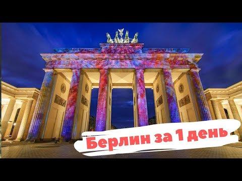 Берлин за один день: Александрплац, стена и другие достопримечательности