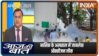 Aaj Ki Baat with Rajat Sharma, Apr 21 2021: नासिक के अस्पताल में जानलेवा 'ऑक्सीजन' लीक