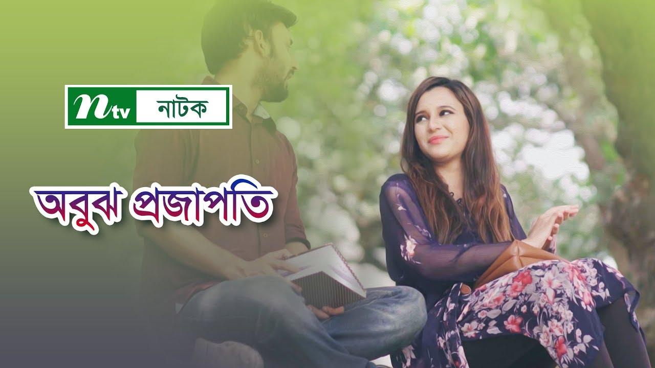 Romantic Natok: Obujh Projapoti l অবুঝ প্রজাপতি | Sabila | Manoj Kumar | NTV Natok 2019