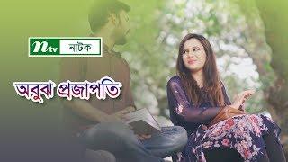New Year Romantic Natok: Obujh Projapoti L অবুঝ প্রজাপতি | Sabila | Manoj Kumar | NTV Natok 2019