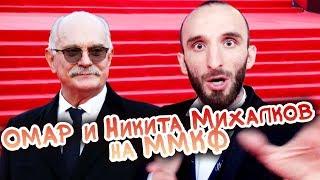 Омар и Никита Михалков на красной дорожке ММКФ // Омар в большом городе