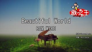 【カラオケ】Beautiful World/RAM WIRE