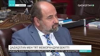 «Qazaqstan» мен «TRT» меморандум бекітті