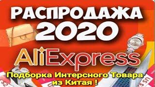 Летняя Распродажа на Алиэкспресс 2020 ! Подборка Интересных Товаров из Китая !