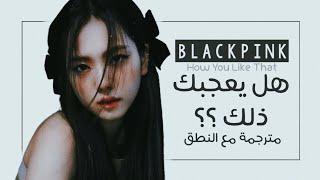 BLACKPINK - How You Like That - Arabic Sub + Lyrics [مترجمة للعربية مع النطق]