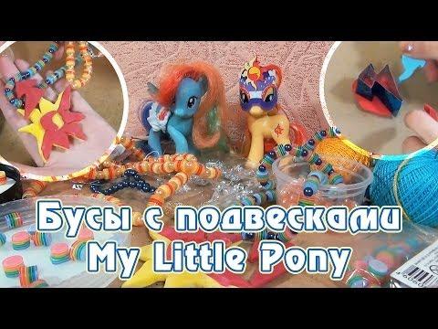 Бусы с подвесками My Little Pony