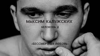 Максим Калужских - «Бессмертная любовь» (Белоконь Д)