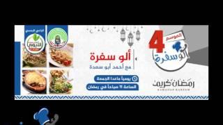 ألو سفرة رمضان   الحلقة السادسة  مع الشيف محمود الزهارنة 30 05 2017 دجاج تاج محل بالكاري   زبدية الج