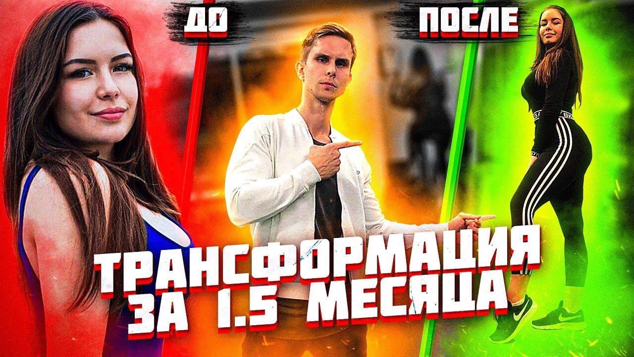 Нереальная ТРАНСФОРМАЦИЯ КРАСОТКИ из ЖИРУХИ в ФИТНЕС-НЯШКУ за 1.5 Месяца!