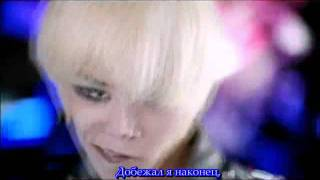 G Dragon - Heartbreaker спешл рус саб