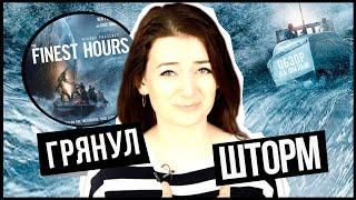 Фильм И ГРЯНУЛ ШТОРМ 2015 - обзор / The Finest Hours - movie review l Алиса Анцелевич